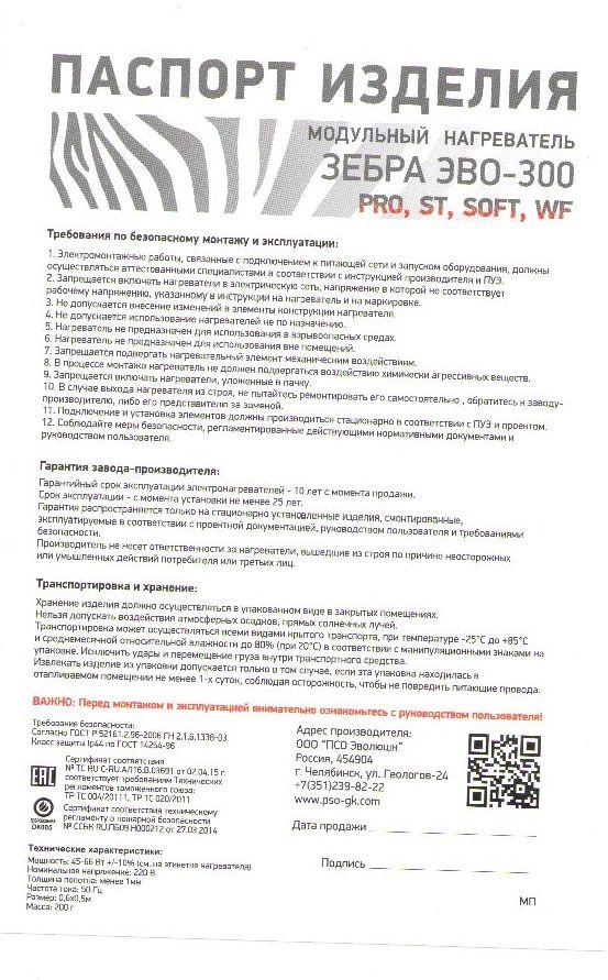 Паспорт на Зебра ЭВО-300 WF