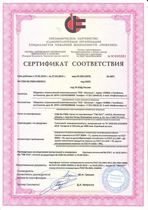 Сертификат безопастности на Зебру