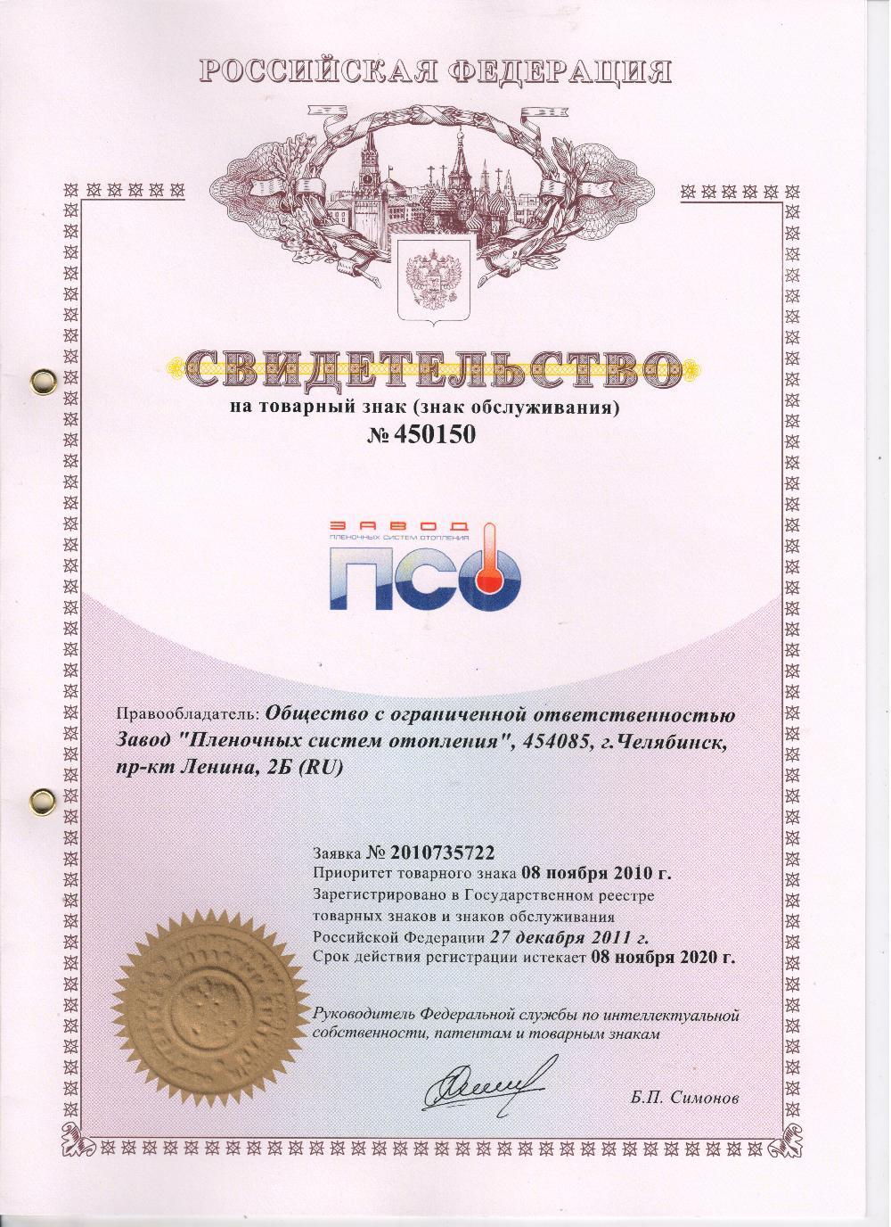 Паспорт на Зебра ЭВО-300 PRO